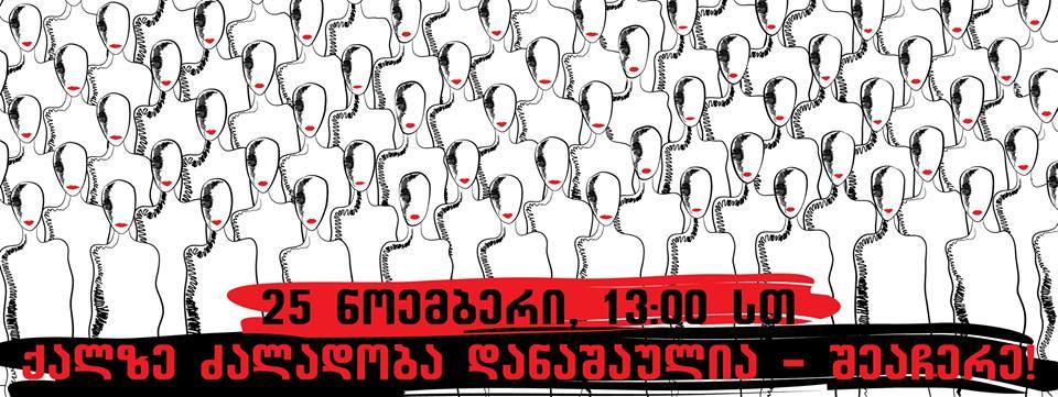 В Грузии пройдут акции протеста «СТОП! насилию против женщин»
